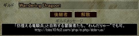 guild-wd.jpg