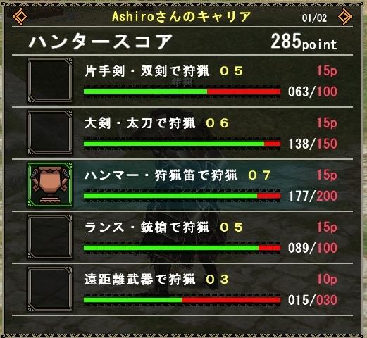 mhf_ハンターキャリア_001.jpg