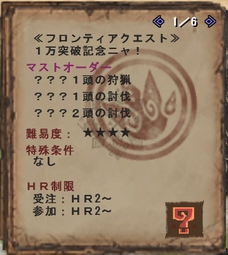 okkotonushi_in_frontier015.jpg