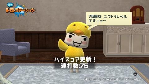 週刊トロ・ステーション_0008.jpeg