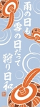 yukumo-tenugui.jpg