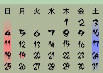 カレンダー玉-途中.jpg