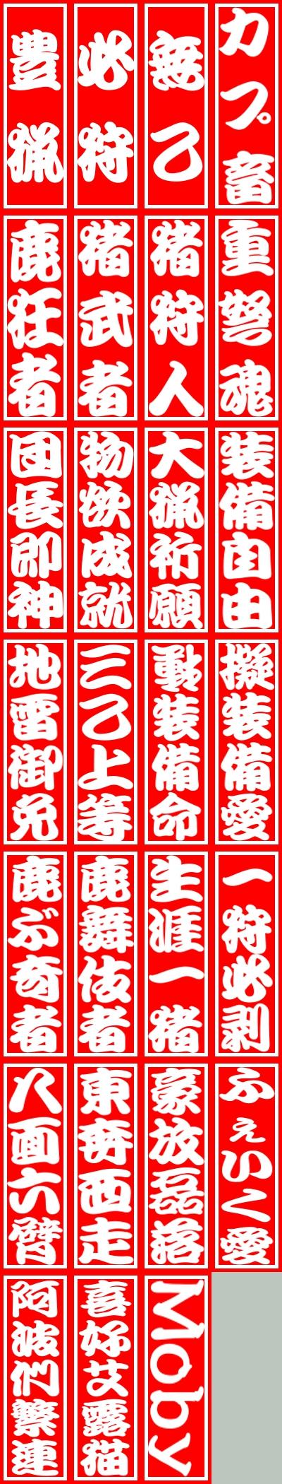 さし札一覧20111005.jpg