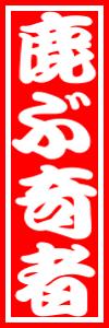 さし札4-09.png