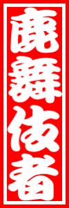 さし札4-10.png