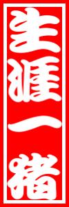 さし札4-11.png