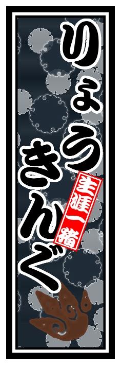 千社札りょうきんぐ01-50.jpg