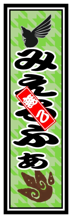 千社札ミエルファ02-50.jpg
