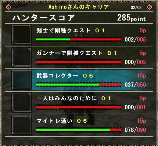 mhf_ハンターキャリア_002.jpg