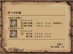 okkotonushi_in_frontier014.jpg