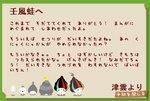 tukumo-letter0009.jpg