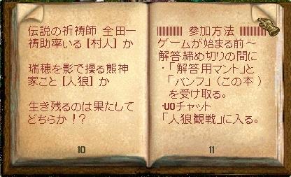uojinrou-5th008.jpg