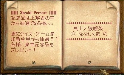 uojinrou-5th009.jpg