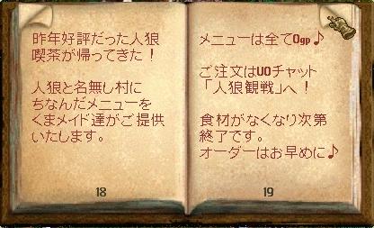 uojinrou-5th010.jpg